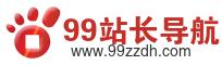 99站长导航网